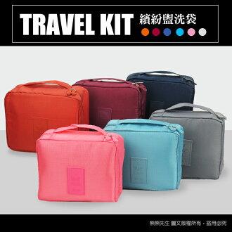 《熊熊先生》旅遊必備! 超實用 盥洗袋 盥洗包 洗漱袋 收納袋 化妝包 行李箱 旅行箱 配件