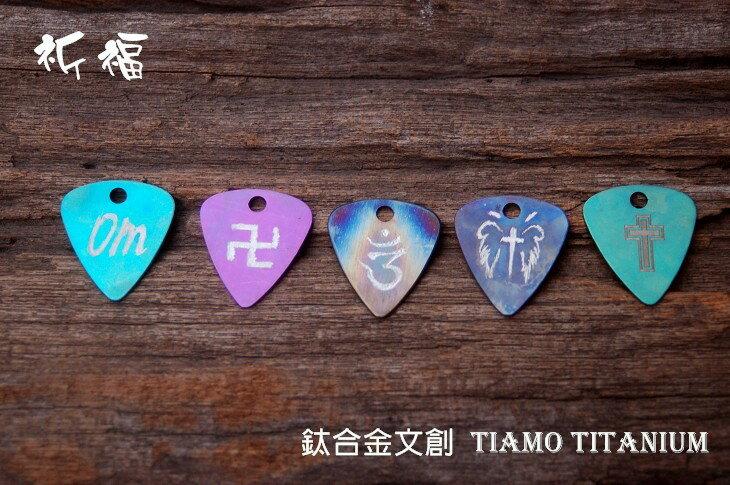 titanium guitar picks 客製化鈦合金PICK項鍊生日禮物金屬pick彩色鈦金屬搖滾rock N Roll【TiAmo Titanium】