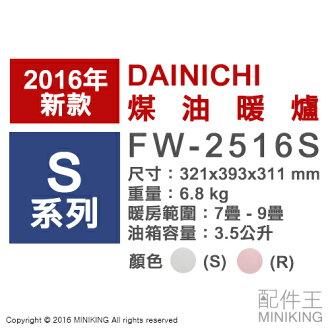 【配件王】日本空運 一年保 空運 附中說 DAINICHI FW-2516S 煤油暖爐 9疊 暖氣 勝 FW-2515S
