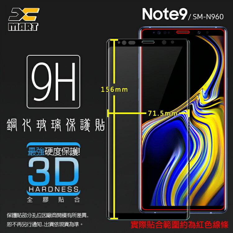 滿版 3D 曲面 9H SAMSUNG Galaxy Note9 SM-N960F 鋼化玻璃保護貼 全螢幕 滿版玻璃 鋼貼 鋼化貼 玻璃膜 保護膜