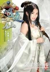 逍遙小散仙(6)(限)
