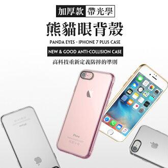 iPhone 7 Plus 熊貓眼 光學保護殼【C-I7-P06】5.5吋 空壓殼 氣墊殼