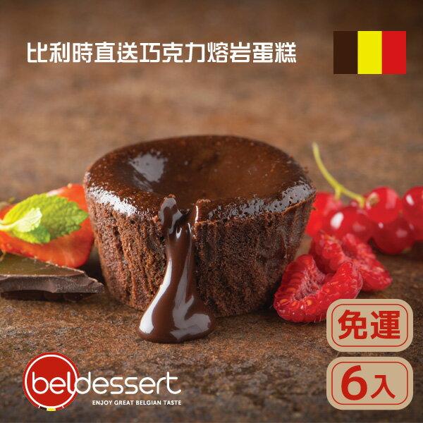 【限時免運】Beldessert 比利時巧克力熔岩蛋糕-原味 (90g)x6入