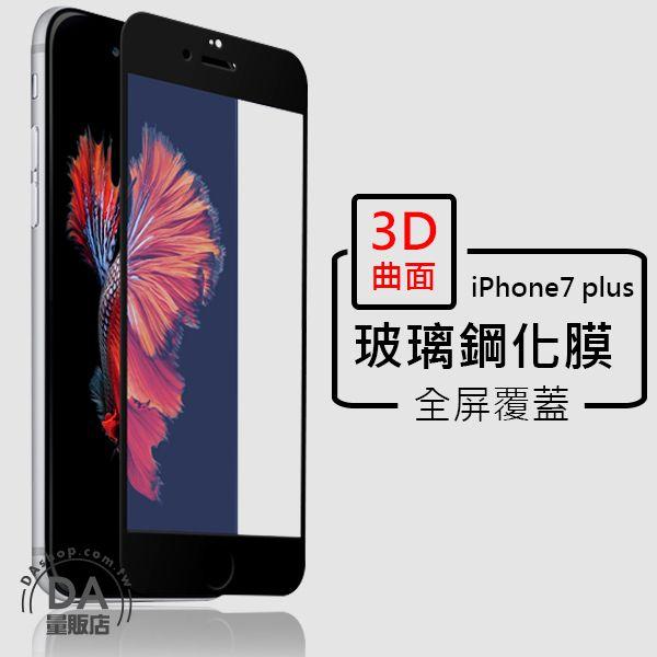 《DA量販店》iphone 7 plus 3D 曲面 滿版 鋼化 玻璃 螢幕 保護貼 保護膜 黑(80-2761)
