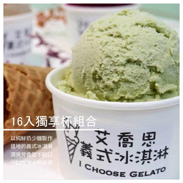 【艾喬思義式冰淇淋】16入獨享杯組合★口味多種可選