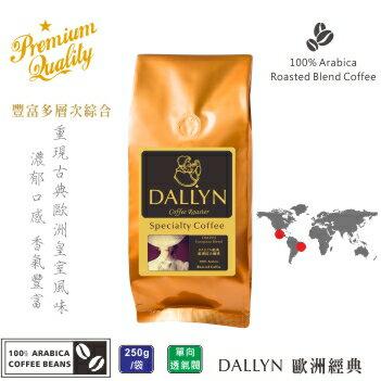 【DALLYN 】歐洲經典綜合咖啡豆 Euro royal blend coffee  (250g/包)  | 多層次綜合咖啡豆 0