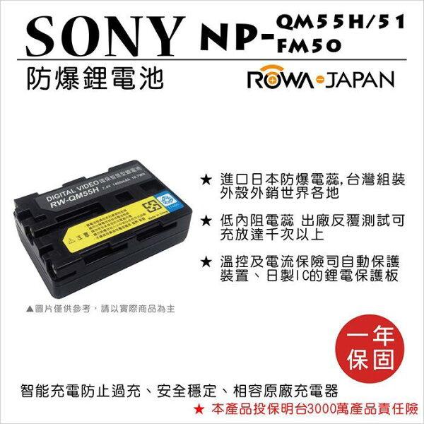 攝彩@樂華FORSonyNP-FM50QM51RM50相機電池鋰電池防爆原廠充電器可充保固一年
