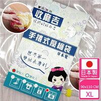 輕鬆旅行收納術推薦【壽滿趣-收麻吉】手捲式真空壓縮袋(XLx1入)