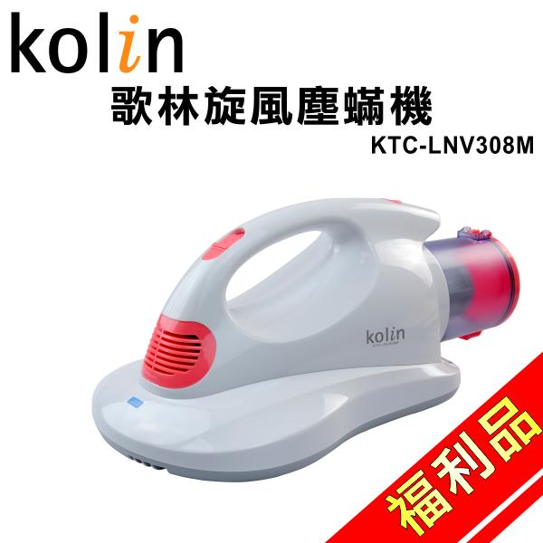 (福利品)【歌林】旋風塵?機(紫外線燈)KTC-LNV308M 保固免運-隆美家電