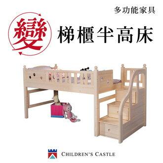兒麗堡 -【梯櫃半高床(基礎款)】 兒童床 兒童家具 雙層床 多功能家具 芬蘭松實木 半高床 單人床 (價格含贈品)