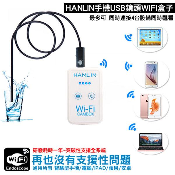 【HANLIN-CAMBOX】手機觀看USB鏡頭WIFI盒子-檢修人員必備