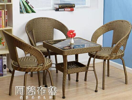 戶外桌椅 藤椅三件套家用陽臺小桌椅方桌休閑戶外旋轉騰椅子茶幾靠背椅組合