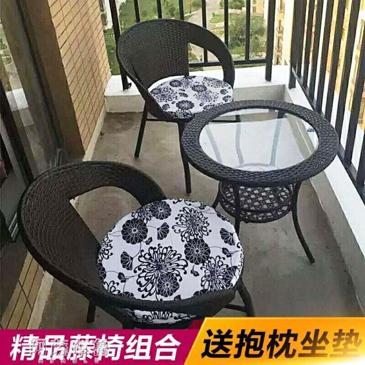 戶外桌椅 陽臺桌椅藤椅三件套現代簡約休閑戶外圓桌小騰椅子茶幾組合靠背椅