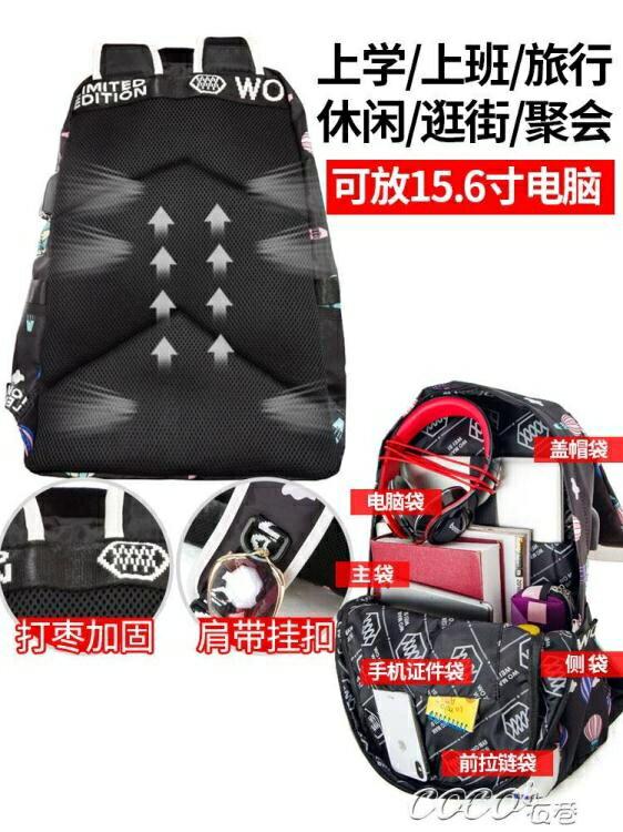 後背包 書包女學生校園時尚背包大容量女生高中韓版後背包新款