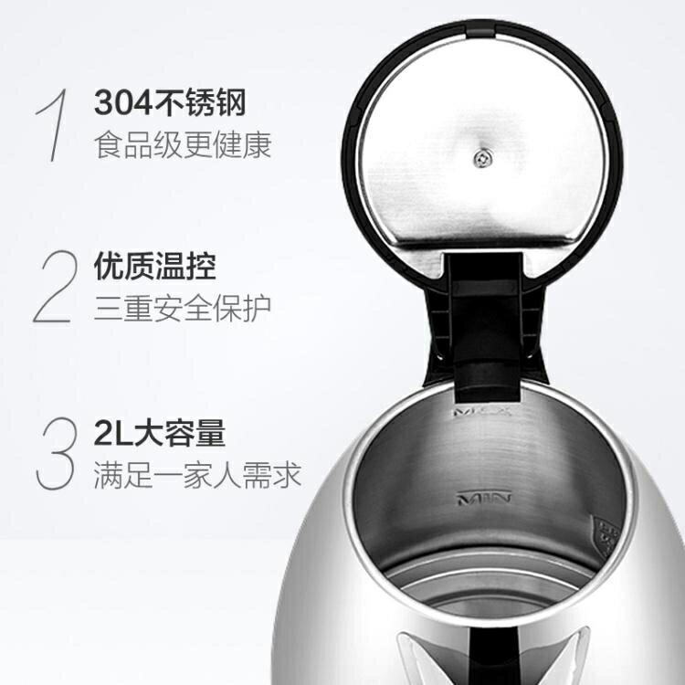 電熱水壺 AUX/奧克斯 HX-18B07電水壺304不銹鋼2L大容量電熱水壺