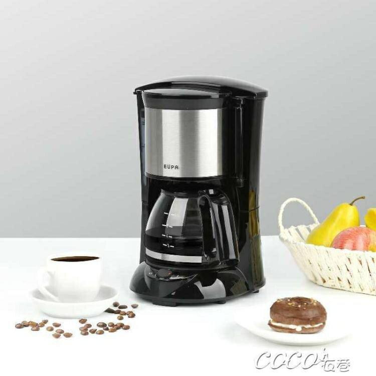 咖啡機  TSK-1433A全半自動滴漏式美式煮茶咖啡小型保溫咖啡機220