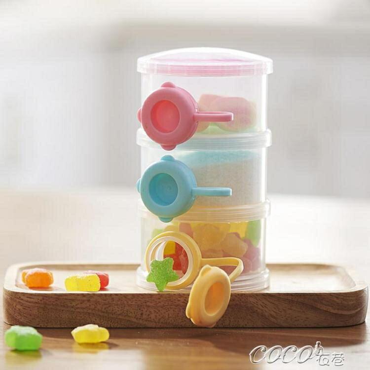 奶粉盒 奶粉盒便攜儲存嬰兒寶寶外出密封罐奶粉格分裝盒子三層大容量