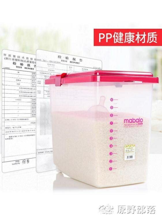 米桶 麥寶隆米桶家用20斤裝廚房防蟲防潮裝米桶儲米箱大米面粉密封米缸 JD 精品店