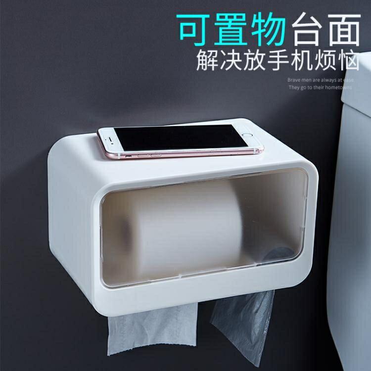 面紙盒 衛生間紙巾盒廁所衛生紙置物架廁紙盒免打孔防水捲紙筒創意抽紙盒