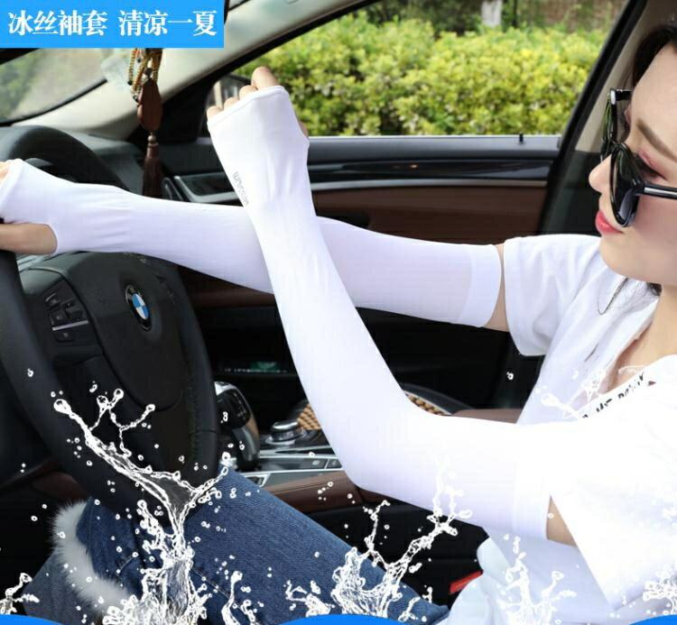 防曬手套 夏季冰爽防曬手套男女防薄長款冰絲防曬開車手臂套