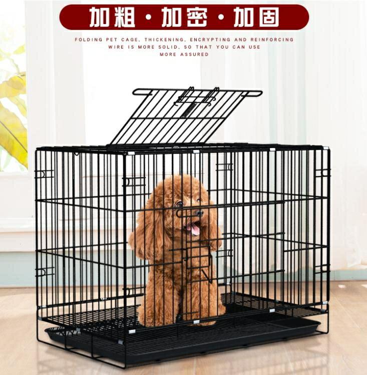 貓別墅 泰迪狗狗籠子帶廁所折疊籠小型犬中型犬兔籠貓籠家用室內寵物籠子