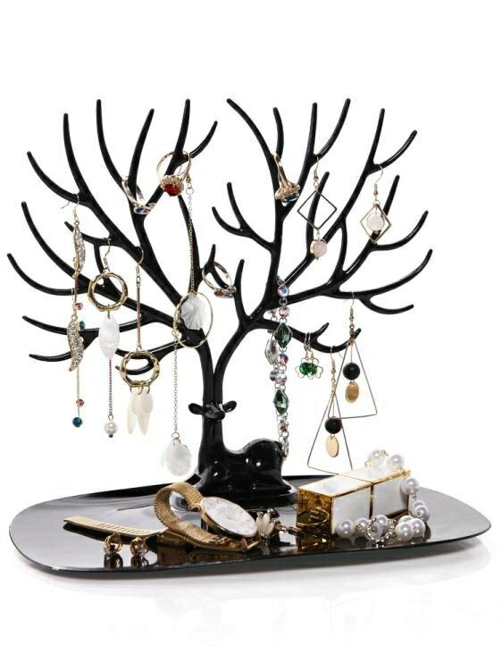 首飾展示架 創意擺件首飾收納盒耳環釘展示架子飾品樹玄關掛鑰匙女家用整理臺
