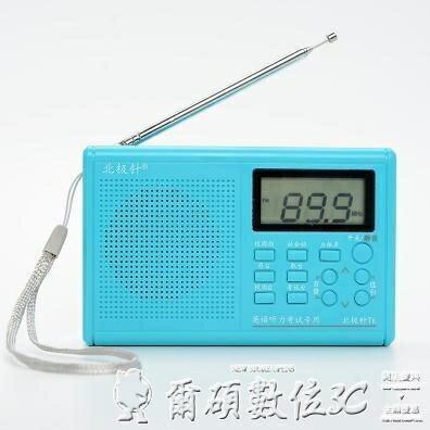 收音機北極針英語聽力考試專用學生收音機FM調頻大學六級46級四六級四級