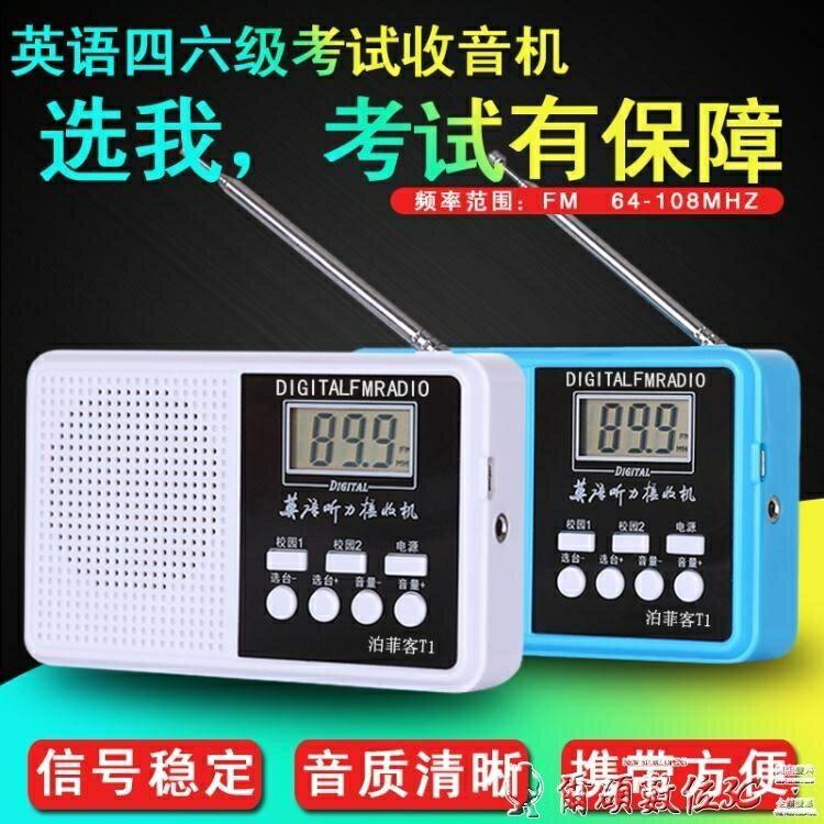 收音機英語聽力考試專用學生收音機大學英語四六級收音機調頻fm考試