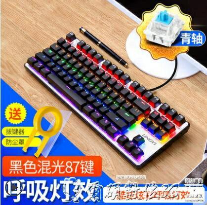鍵盤青軸黑軸紅軸朋克臺式電腦吃雞有線小87鍵盤筆記本USB外接電競