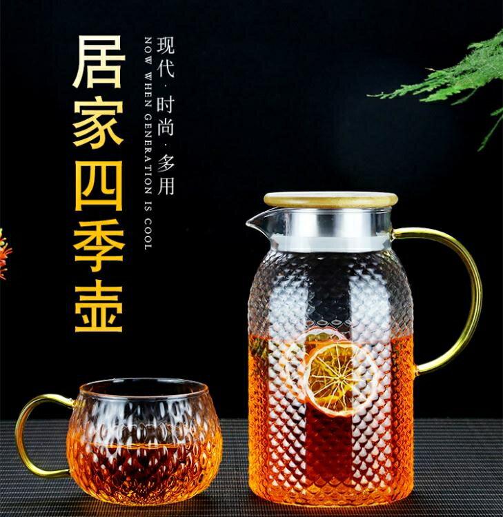 冷水壺 加厚涼水壺玻璃冷水壺家用果汁花茶晾白開水杯耐高溫煮泡茶大容量