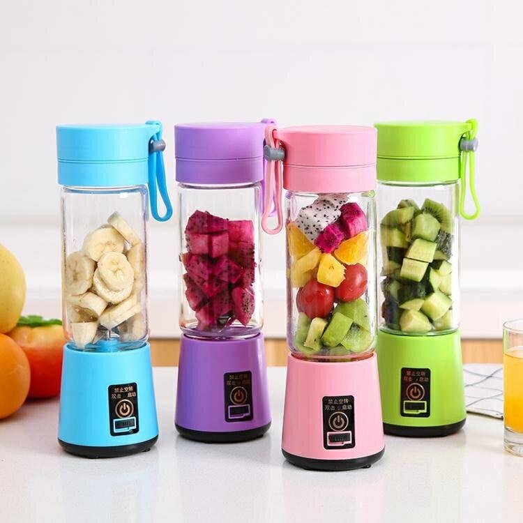 榨汁機 充電式便攜榨汁杯電動迷你學生炸果汁杯榨汁機家用料理多功能小型