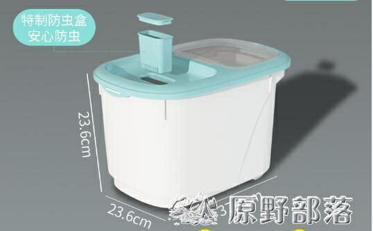 米桶 廚房密封米桶家用20斤裝面粉收納桶米缸儲糧桶防潮防蟲儲米箱盒子 JD 店
