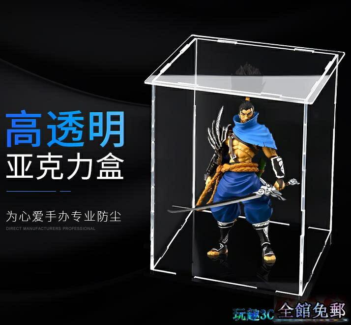 手辦展示盒 高透明亞克力展示盒動漫公仔手辦收納模型罩玩具人偶防塵盒子定制