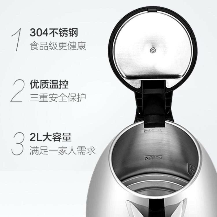 電熱水壺HX-18B07電水壺304不銹鋼2L大容量電熱水壺食品級內膽