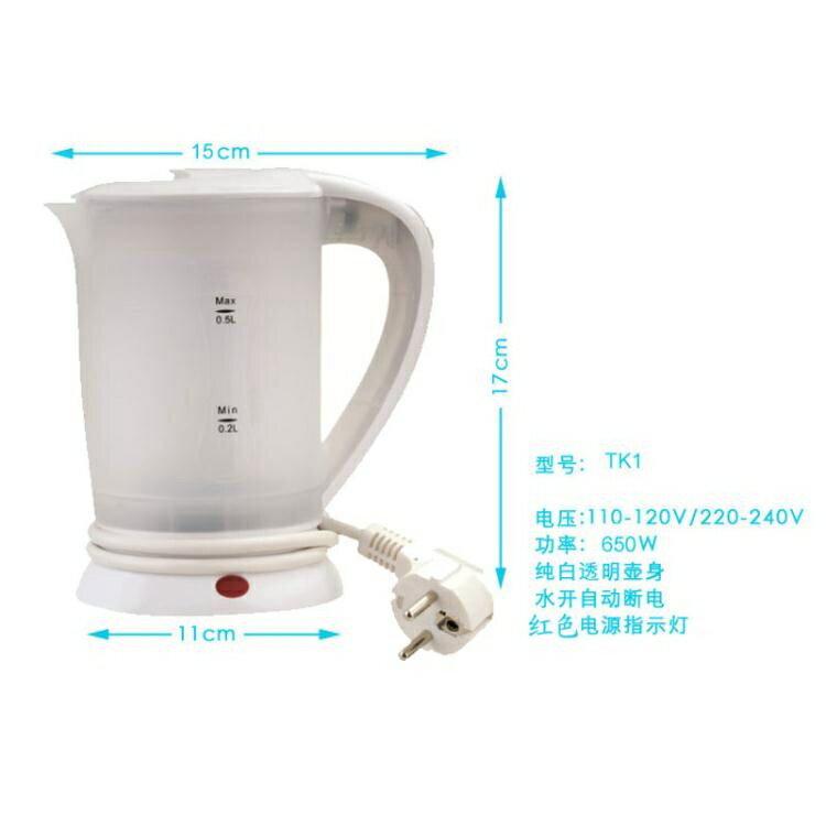 110V電水壺0.5L全球通用雙電壓旅行電熱水壺迷你小型燒水壺便攜式110/220V