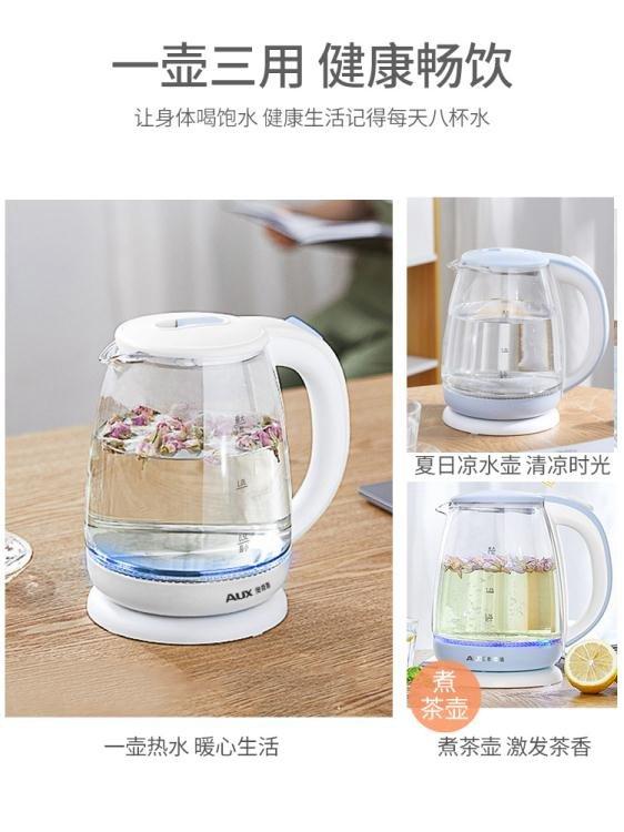電熱水壺玻璃電熱燒水壺透明家用全自動保溫一體煮茶器泡茶專用小型