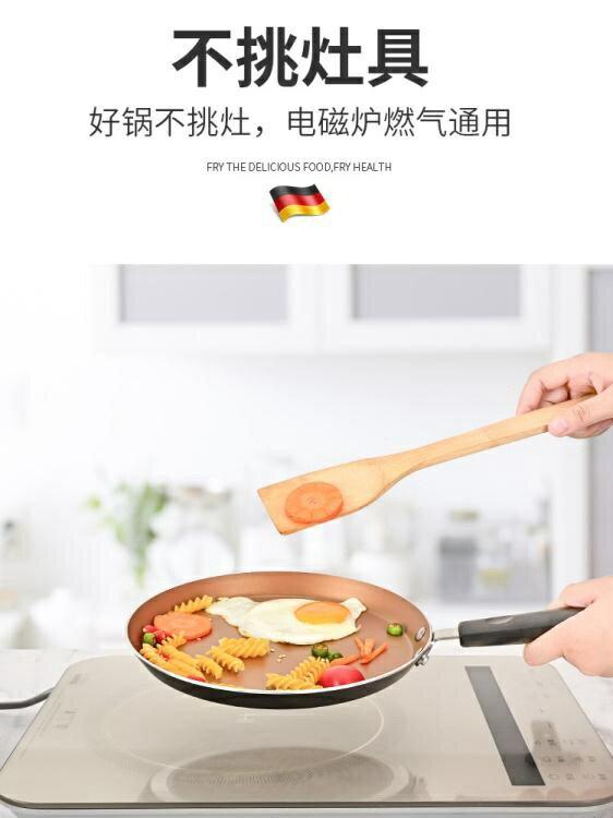 平底鍋麥飯石班戟鍋不粘鍋平底鍋家用千層鍋多功能煎蛋小牛排煎鍋烙餅鍋