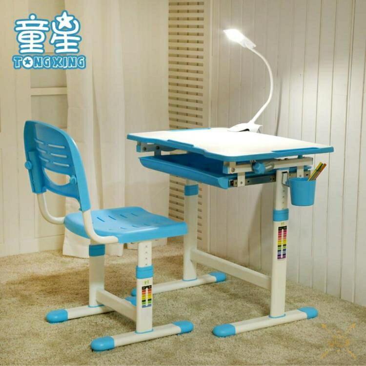 兒童學習桌 童星兒童學習桌小學生學習課桌椅套裝升降寫字臺書桌