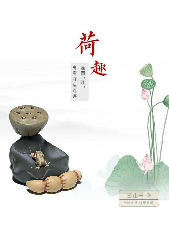 茶寵 紫砂茶寵純全手工茶玩青蛙蓮子茶壺蓋托家用擺件茶道配件精品