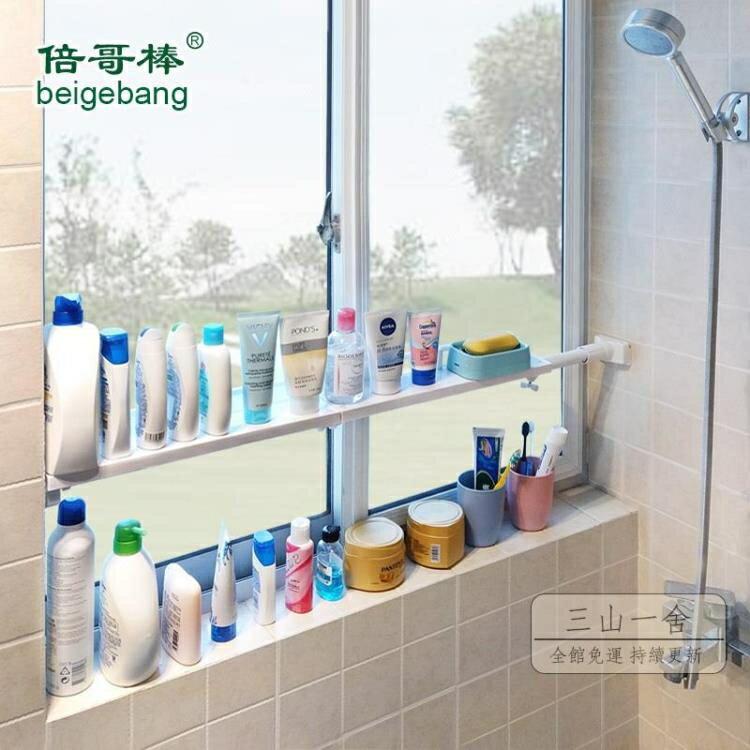 窗臺置物架 窗臺收納分層隔板廚房窗戶免釘置物架浴室分隔層架陽臺伸縮整理架