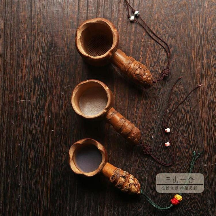 茶漏 日式茶道竹茶濾 創意竹根濾網勺竹茶慮茶漏茶具 過濾器配件