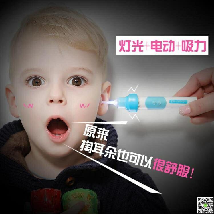 日本電動掏耳朵神器成人兒童采耳扣摳耳垢挖耳勺耳朵清潔器吸耳屎