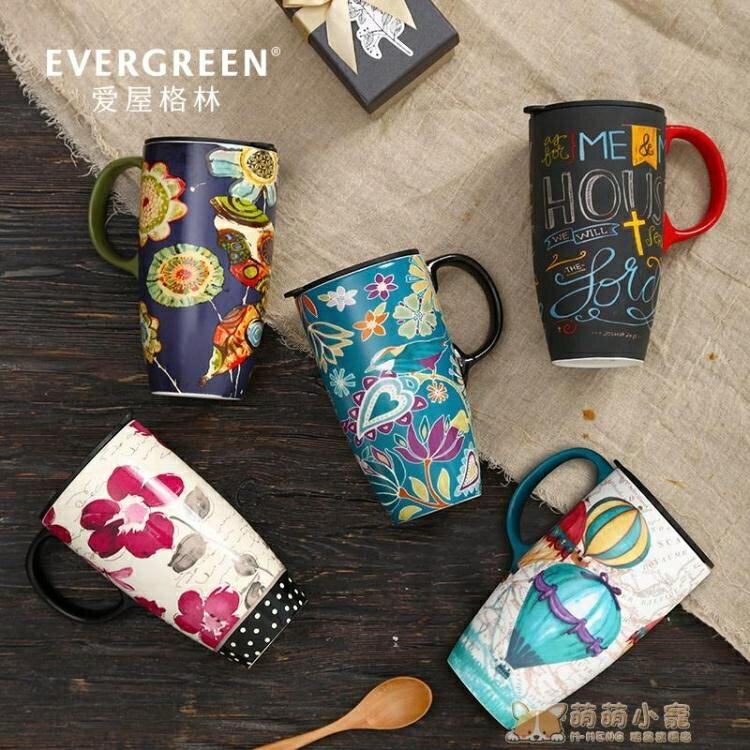 馬克杯大容量陶瓷帶蓋簡約咖啡創意早餐杯家用