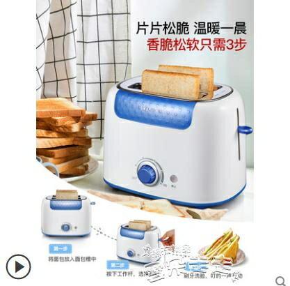 麵包機多士爐吐司機烤面包機家用全自動2片土司加熱早餐機面包片機