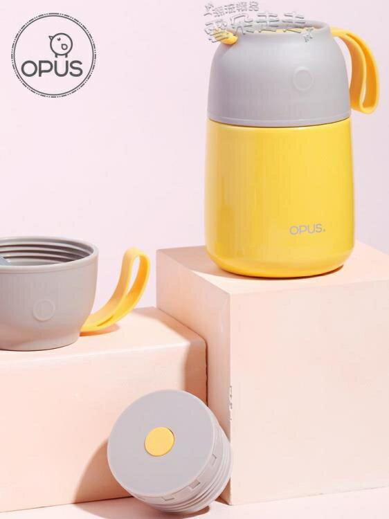 燜燒罐opus女不銹鋼便攜燜燒杯燜粥超長保溫飯盒悶燒壺罐保溫桶