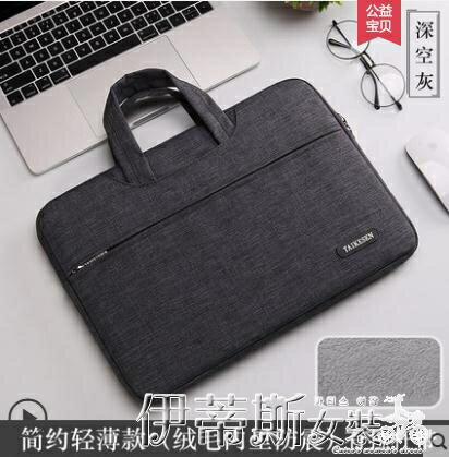 電腦包手提電腦包適用聯想蘋果戴爾華碩12側背14筆記本15.6寸內膽包
