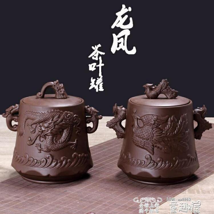 杯具 紫砂茶葉罐陶瓷密封罐大號純手工存儲罐復古功夫茶具茶葉包裝盒