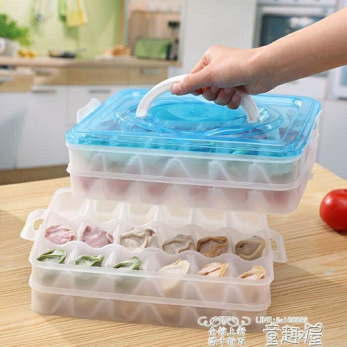 餃子盒 手提速凍餃子盒冰箱收納盒混沌盒保鮮盒不粘托盤疊加