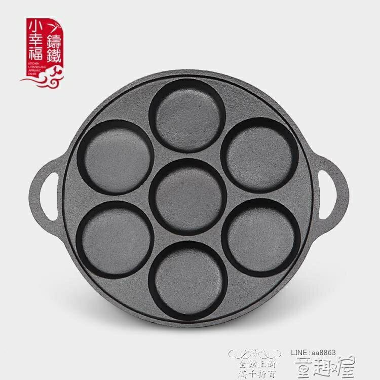 煎鍋 七孔煎鍋鑄鐵雞蛋漢堡機加深煎蛋模具家用不粘 平底鍋無涂層蛋餃鍋