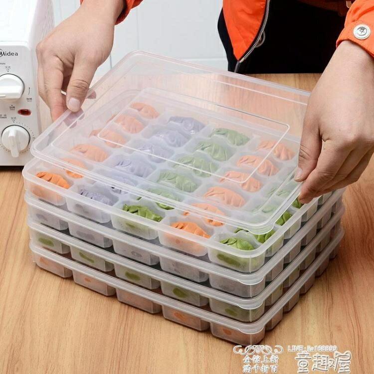 餃子盒 單層30格一層一蓋冰箱收納盒凍餃子不粘保鮮盒可微波解凍盒餃子盒